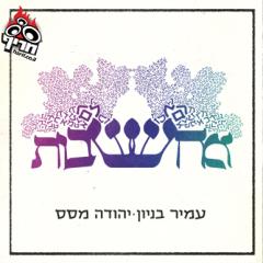 מחשבות - אלבום חדש של עמיר בניון ויהודה מסס
