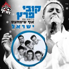 ישראל - קובי פרץ עם להקת אוף שימחעס
