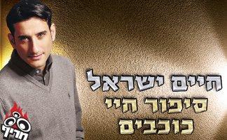 סיפור חיי כוכבים חיים ישראל