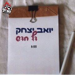 """יואב יצחק - """"דף חדש"""""""