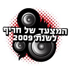 המצעד של חריף לשנת 2009