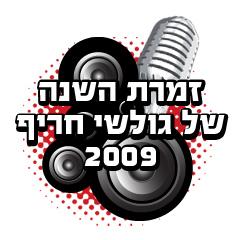זמרת השנה - שרית חדד