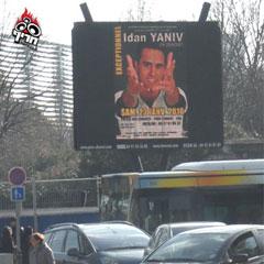 עידן יניב על שלטי חוצות בעיר מרסיי שבצרפת