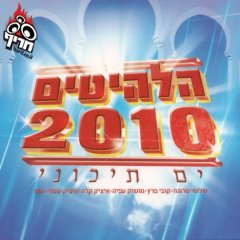 הלהיטים 2010 : ים תיכוני