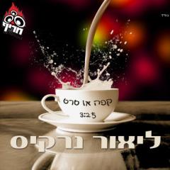 קפה או סרט - ליאור נרקיס