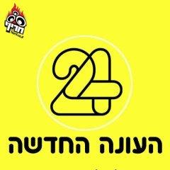 האולפן השקוף של ערוץ 24  מגיע לירושלים