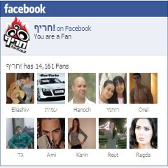 העמוד של חריף בפייסבוק