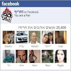 עמוד הפייסבוק של חריף