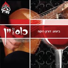 כוס יין - דורון רוקח