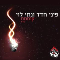 קוסמת - פיני חדד ו-נתי לוי
