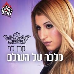 קרן לוי - מלכה של העולם