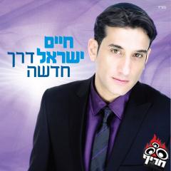 חיים ישראל דרך חדשה אלבום