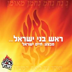 ראש בני ישראל חיים ישראל מילים