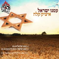 עמנו ישראל איציק קלה מילים