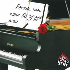 מנגינה של אהבה - אבי אברג'ל