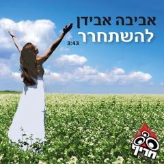 להשתחרר אביבה אבידן מילים