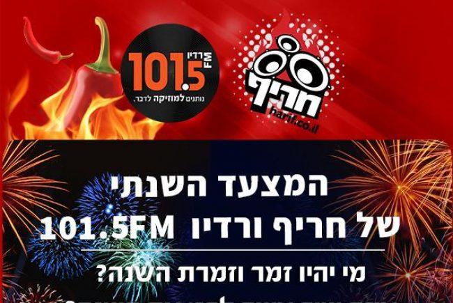 המצעד השנתי של חריף ורדיו 101.5 FM